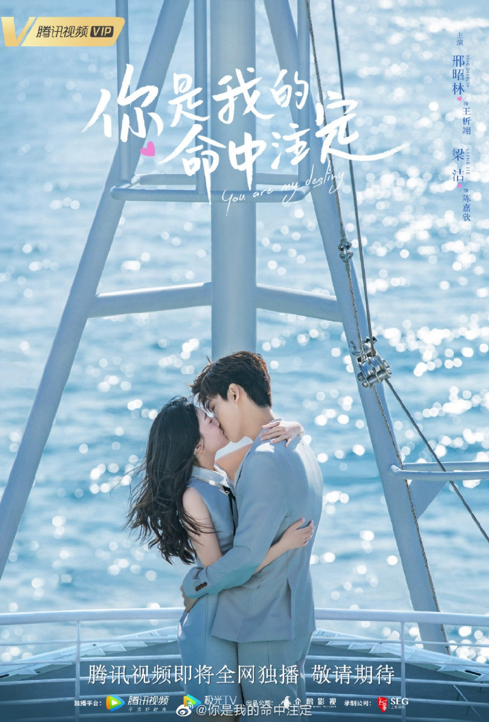 You Are My Destiny (Chinese Drama Review & Summary) ⋆ Global Granary - The Apartment Design Your Destiny Cast